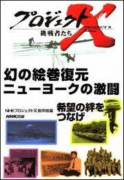 幻の絵巻復元 ニューヨークの激闘 プロジェクトX 電子書籍版