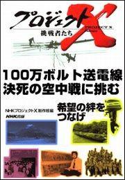 100万ボルトの送電線 決死の空中戦に挑む プロジェクトX 電子書籍版