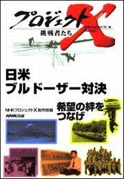 日米ブルドーザー対決 プロジェクトX 電子書籍版
