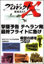 撃墜予告 テヘラン発 最終フライトに急げ プロジェクトX 電子書籍版