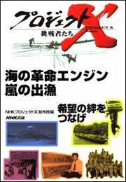 海の革命エンジン 嵐の出漁 プロジェクトX 電子書籍版
