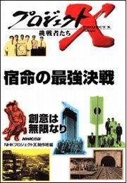 宿命の最強決戦 柔道金メダル・師弟の絆 プロジェクトX 電子書籍版