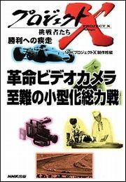革命ビデオカメラ 至難の小型化総力戦 プロジェクトX 電子書籍版