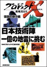 日本技術陣 一億の地雷に挑む プロジェクトX 電子書籍版