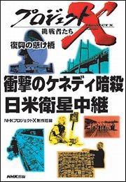 衝撃のケネディ暗殺 日米衛星中継 プロジェクトX 電子書籍版