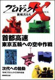 首都高速 東京五輪への空中作戦 プロジェクトX 電子書籍版