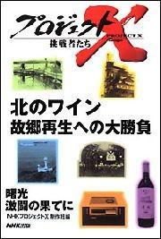 北のワイン 故郷再生への大勝負 十勝・池田町 プロジェクトX 電子書籍版