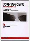 文明の内なる衝突 テロ後の世界を考える NHKブックスセレクション 電子書籍版