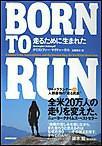 """BORN TO RUN 走るために生まれた ウルトラランナーVS人類最強の""""走る民族"""" 電子書籍版"""