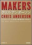 MAKERS―21世紀の産業革命が始まる 電子書籍版