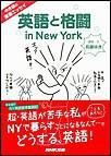 ゆき姐の漫画エッセイ 英語と格闘 in New York 電子書籍版