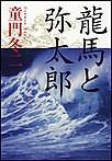 龍馬と弥太郎 電子書籍版