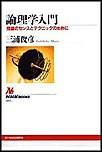 論理学入門推論のセンスとテクニックのために NHKブックスセレクション 電子書籍版