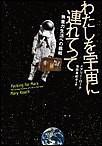 わたしを宇宙に連れてって―無重力生活への挑戦 電子書籍版