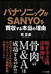 パナソニックがSANYOを買収する本当の理由 電子書籍版