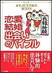 恋愛・結婚 出会いのバイブル 電子書籍版