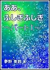 ああ、ふしぎふしぎ~パート1~ 電子書籍版