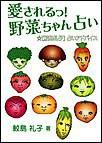 愛されるっ! 野菜ちゃん占い 電子書籍版