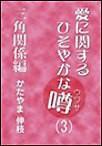 愛に関するひそやかな噂 Vol.3―三角関係編 電子書籍版