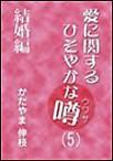 愛に関するひそやかな噂 Vol.5―結婚編 電子書籍版
