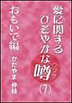 愛に関するひそやかな噂 Vol.7―おもいで編 電子書籍版