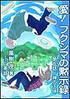 愛! フクシマの黙示録 ~第九話 神の正体 電子書籍版