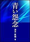 青い怨念 電子書籍版