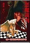 悪魔裁判 ~インスタントへヴン (第一話)狂気の国の王子様 電子書籍版