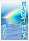 雨と虹の向こうに 電子書籍版