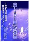 哀しきBL最終楽章 電子書籍版