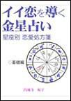 イイ恋を導く金星占い~12星座別恋愛処方箋~(基礎編) 電子書籍版