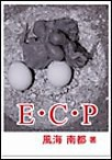 E・C・P 電子書籍版
