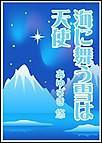 海に舞う雪は天使 電子書籍版