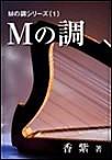 Mの調 電子書籍版
