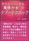 """男をトリコにする、""""魔性の女""""の ラブ・テクニック 電子書籍版"""