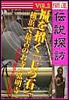 開運伝説探訪 Vol.2福を招く「七つ石」~横浜で最古のお寺「弘明寺」 電子書籍版