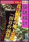 開運伝説探訪 Vol.4真言密教の地下霊場 「田谷の洞窟」 電子書籍版