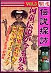 開運伝説探訪 Vol.5河童伝説が今も残る河童橋「曹源寺」 電子書籍版