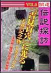 開運伝説探訪Vol.6 「吉見百穴」に光る天然記念物ヒカリゴケ 電子書籍版