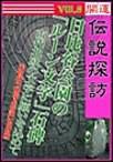 開運伝説探訪Vol.8 日比谷公園の「ルーン文字」石碑~古代北欧の文字に願いを込めて 電子書籍版