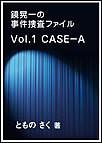 鏡晃一の事件捜査ファイル~Vol.1 CASE-A 電子書籍版