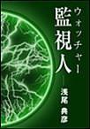 監視人/ウォッチャー 電子書籍版