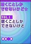 聴くことしかできないけど★ vol.1 聴くことしかできないけど 電子書籍版