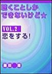 聴くことしかできないけど★ vol.2 恋をする! 電子書籍版