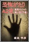 恐怖がたり42夜 ―携帯サイトの怖い話―(下巻) 電子書籍版