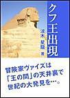 クフ王出現 電子書籍版