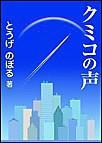 クミコの声 電子書籍版