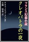 クレオパトラの一夜 電子書籍版