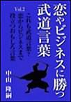 恋やビジネスに勝つ武道言葉Vol.2 これも武道言葉? 恋からビジネスまで役立つおもしろ言葉 電子書籍版