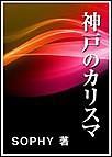 神戸のカリスマ 電子書籍版
